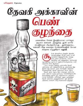Femina Tamil-Femina Tamil Aug 2015