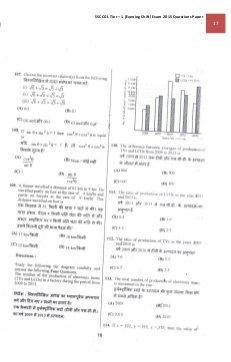 SSC-SSC CGL Tier - 1 Evening Shift Exam 2015 Question Paper