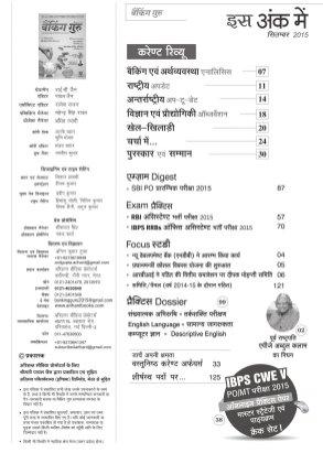 Banking Guru (Hindi)-September 2015