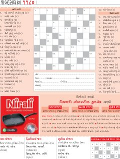 Chitralekha Gujarati-Chitralekha Gujarati - August 24, 2015