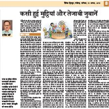 Dainik Tribune (Ambala Edition)-DT_15_August_2015_Ambala