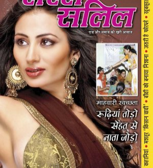 Saras Salil Hindi-September First 2015