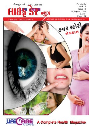 Life Care-Eye Donation Special - Lifecarenews