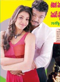 CineStar - Telugu Film Weekly Magazine-Issue No. 52