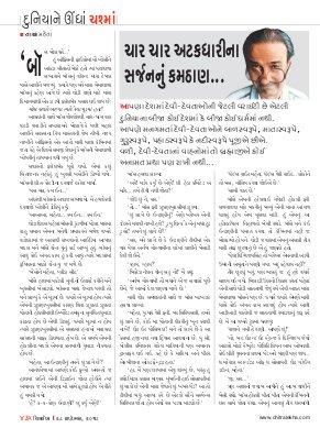 Chitralekha Gujarati-Chitralekha Gujarati - September 28, 2015