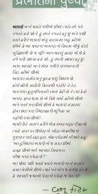 Chitralekha Gujarati-Chitralekha Gujarati - October 05, 2015