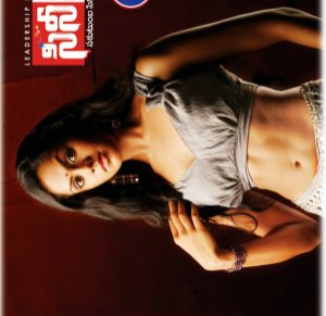 Cinestar - Telugu Film Weekly Magazine-Issue No. 53, 09Oct2012