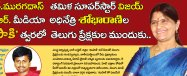 Chitranjali Telugu Weekly-05 OCT 2012 -12 OCT 2012