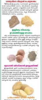 Mahilaratnam Monthly-October 2015