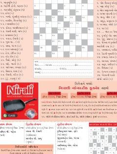 Chitralekha Gujarati-Chitralekha Gujarati - October 19, 20