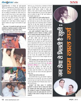 Vaishsansar Magazine-Year-05, No.-10, October-2012, Pages-72