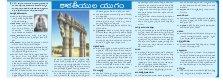 Nipuna Educational Magazine-13th October Nipuna Educational Magazine