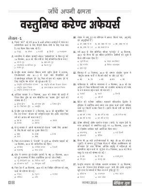 Banking Guru (Hindi)-November 2015