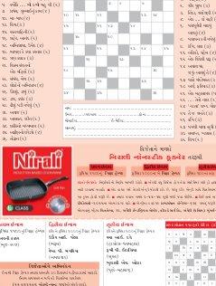 Chitralekha Gujarati-Chitralekha Gujarati - October 26, 2015