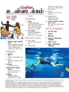 Femina Tamil-Tamil OCT 2015