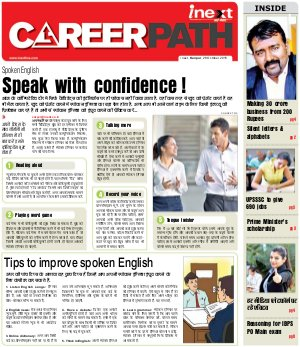 Career Path,Career Goals,Growth and Development Magazine - Inext Live Jagran-28-10-15