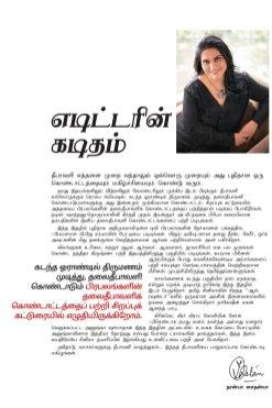 Femina Tamil-Femina Tamil Nov 2015