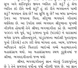 Bhagavad Gita (In Question and Answer Format)-Mon Oct 15, 2012