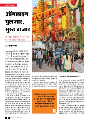 Outlook Hindi-Outlook Hindi, 1-15 November 2015
