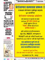 Rajasthan Patrika Kota-01-11-2015