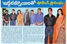 Chitranjali Telugu Weekly-Oct 26 2012