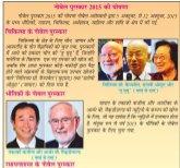 Success Mirror Hindi-DECEMBER-2015