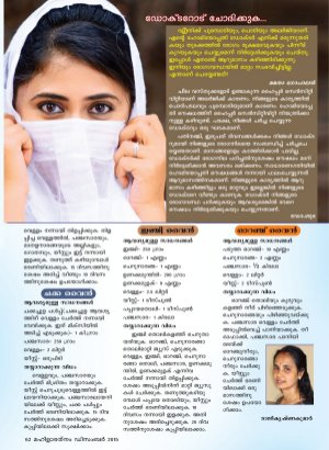 Mahilaratnam Monthly-December 2015