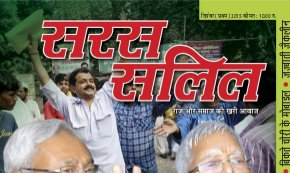 Saras Salil Hindi-December First 2015