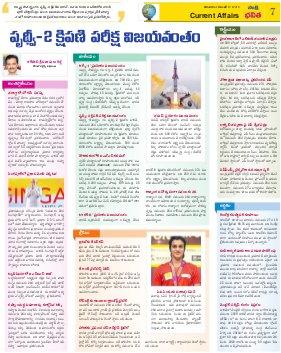 AP Bhavitha-03-12-2015