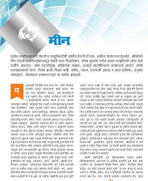 Diwali Magazine-DIWALI 2015