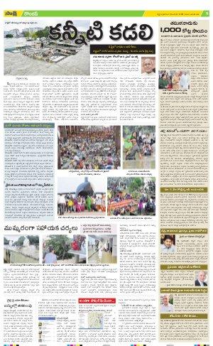 Chennai Main-04-12-2015