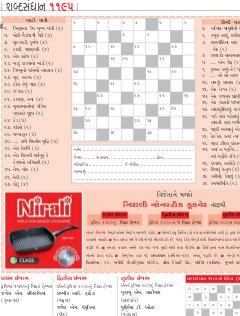 Chitralekha Gujarati-Chitralekha Gujarati - December 14, 2015