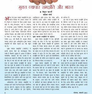 Yojana Magazine-GK