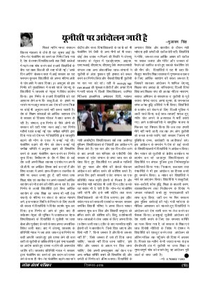 loksangharshpatrika-लोकसंघर्ष  पत्रिका -दिसम्बर 2015