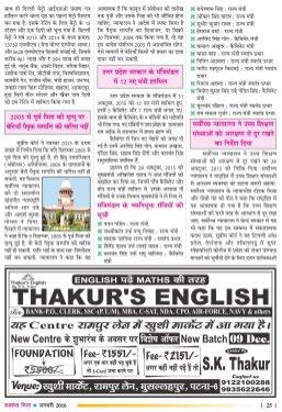 Success Mirror Hindi-JANUARY- 2016