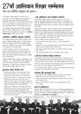 Banking Guru (Hindi)-Banking Guru January 2016