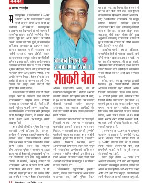 Chitralekha Marathi -Chitralekha Marathi -  December 28, 2015
