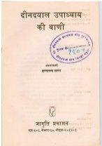 Deendayal Upadhyaya Ki Vani-Tue Dec 22, 2015