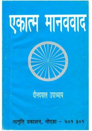 Ekatma Manavvad-Tue Dec 22, 2015