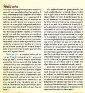 Anjana (Patel) Samaj Darpan-Issue 43