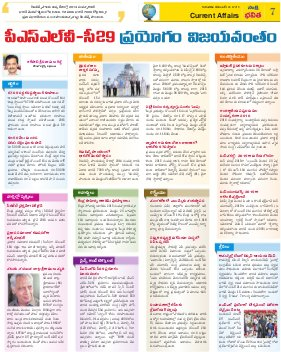 AP Bhavitha-24-12-2014
