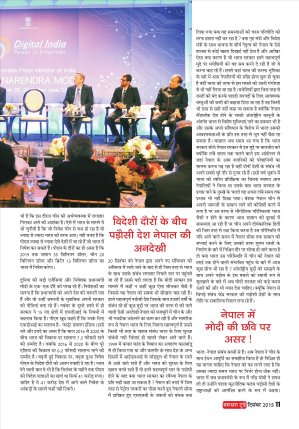 Marudhara Today-December 2015