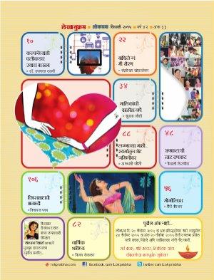 Lokprabha-diwali issue 2015