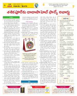 AP Bhavitha-31-12-2015