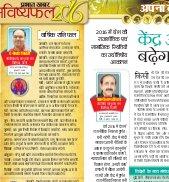 Jyotish Visheshank-Jyotish Visheshank
