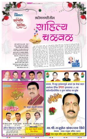 Anniversary Supplements-Supplement-Pimpri