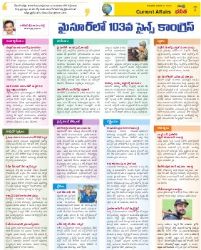 AP Bhavitha-07-01-2016