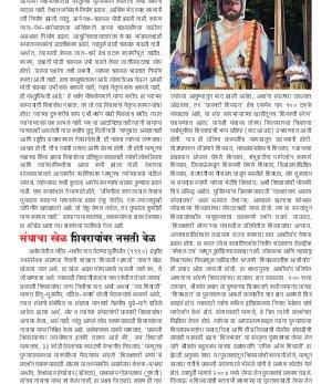 Chitralekha Marathi -Chitralekha Marathi - January 18, 2016
