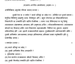 UP Board-U.P. Board Class 10th Sanskrit Sample Paper 2013