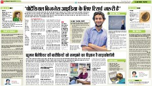 Career Path,Career Goals,Growth and Development Magazine - Inext Live Jagran-13-01-16